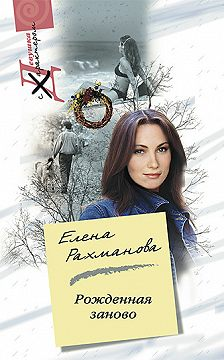 Елена Рахманова - Рожденная заново
