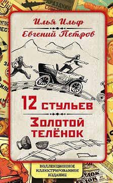 Илья Ильф - 12 стульев. Золотой теленок. Коллекционное иллюстрированное издание