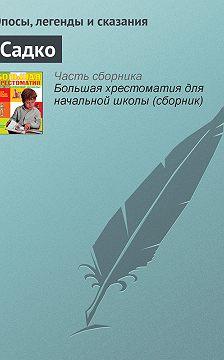 Эпосы, легенды и сказания - Садко