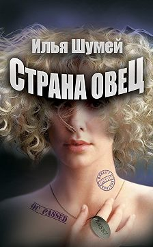 Илья Шумей - Страна овец