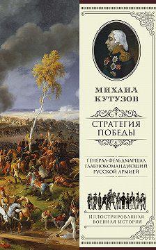 Филипп Синельников - Михаил Кутузов: стратегия победы