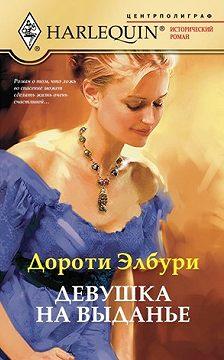 Дороти Элбури - Девушка на выданье