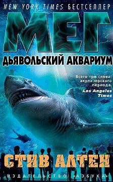 Стив Алтен - Мег. Дьявольский аквариум