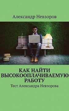 Александр Невзоров - Как найти высокооплачиваемую работу. Тест Александра Невзорова