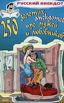 Сборник - 250 золотых анекдотов про мужей и любовников