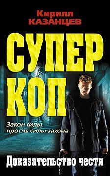 Кирилл Казанцев - Доказательство чести