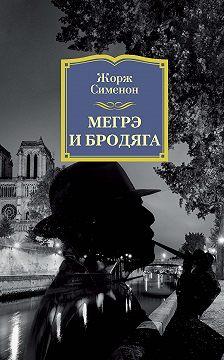 Жорж Сименон - Мегрэ и бродяга