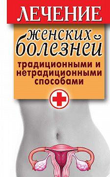 Елена Храмова - Лечение женских болезней традиционными и нетрадиционными способами