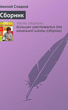 Николай Сладков - Сборник