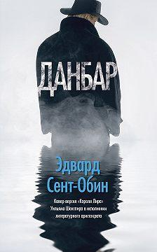 Эдвард Сент-Обин - Данбар
