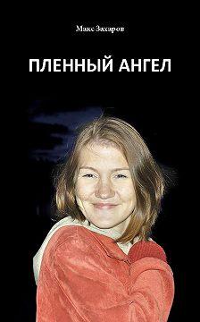 Максим Васильев - Пленный Ангел