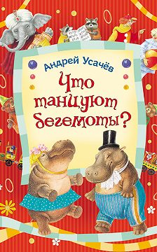 Андрей Усачев - Что танцуют бегемоты?