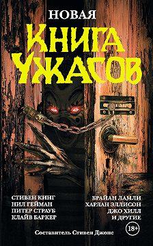 Антология - Новая книга ужасов (сборник)