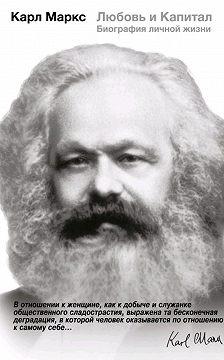 Мэри Габриэл - Карл Маркс. Любовь и Капитал. Биография личной жизни