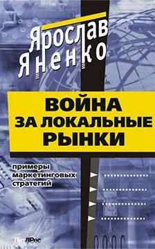 Ярослав Яненко - Война за локальные рынки: примеры маркетинговых стратегий