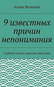 Алена Яковлева - 9известных причин непонимания