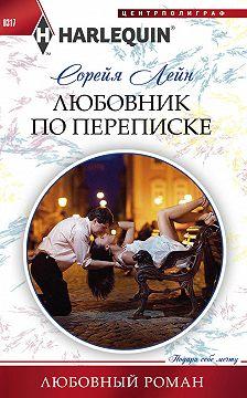 Сорейя Лейн - Любовник по переписке