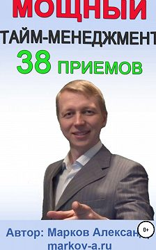 Александр Марков - 38 приемов тайм-менеджмента