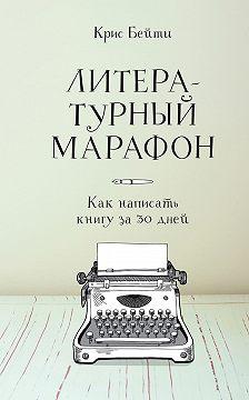 Крис Бейти - Литературный марафон