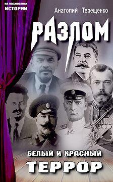 Анатолий Терещенко - Разлом. Белый и красный террор