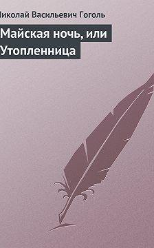Николай Гоголь - Майская ночь, илиУтопленница