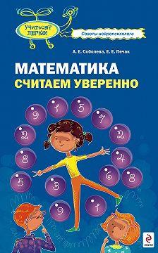 Александра Соболева - Математика. Считаем уверенно