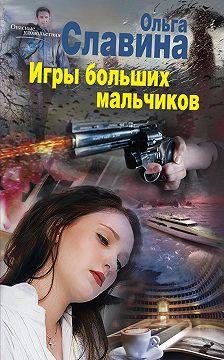 Ольга Славина - Игры больших мальчиков