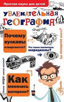 Вячеслав Маркин - Увлекательная география