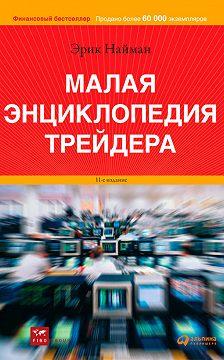 Эрик Найман - Малая энциклопедия трейдера