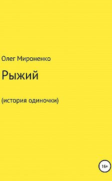 Олег Мироненко - Рыжий (история одиночки)