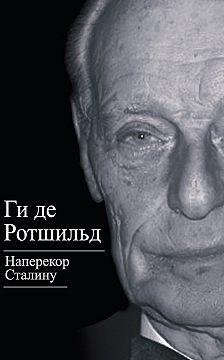 Ги де Ротшильд - Наперекор Сталину