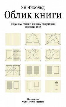 Ян Чихольд - Облик книги