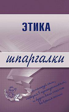 Светлана Зубанова - Этика