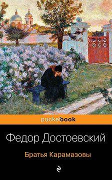 Fyodor Dostoevsky - Братья Карамазовы
