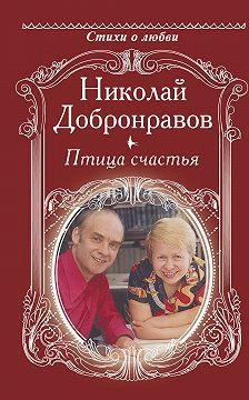 Николай Добронравов - Птица счастья