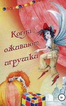 Ольга Теплинская - Когда оживают игрушки