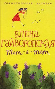 Елена Гайворонская - Маньяк