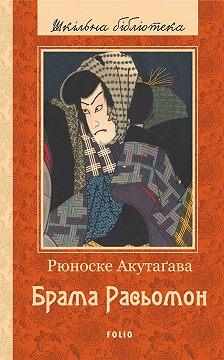 Рюноске Акутаґава - Брама Расьомон (збірник)