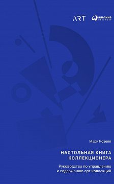 Мэри Розелл - Настольная книга коллекционера. Руководство по управлению и содержанию арт-коллекций
