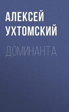 Алексей Ухтомский - Доминанта