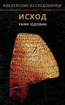 Рами Юдовин - Библейские исследования. Исход