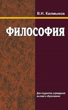 Владимир Калмыков - Философия