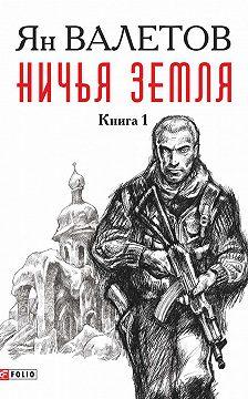 Ян Валетов - Ничья земля. Книга 1