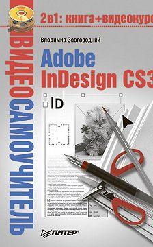 Владимир Завгородний - Adobe InDesign CS3