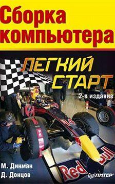 Дмитрий Донцов - Сборка компьютера. Легкий старт