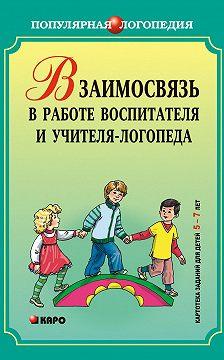 Unidentified author - Взаимодействие в работе воспитателя и учителя-логопеда. Картотека заданий для детей 5–7 лет с общим недоразвитием речи