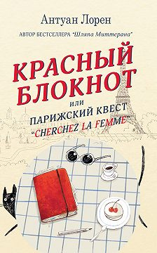 Антуан Лорен - Красный блокнот, или Парижский квест «Cherchez la femme»