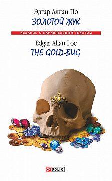 Эдгар Аллан По - Золотой жук = The Gold-bug