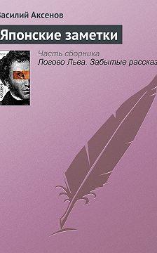 Василий Аксенов - Японские заметки