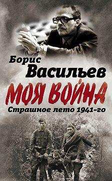 Борис Васильев - В окружении. Страшное лето 1941-го